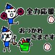 mottoの野球スタンプ☆省スペース