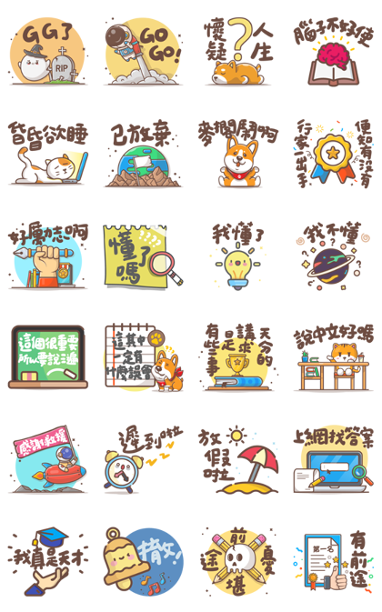 Daily Work: Chat Music Stickers