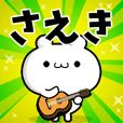 Dear Saeki's. Sticker!!
