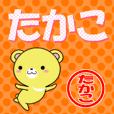 超★たかこ(タカコ)なクマ