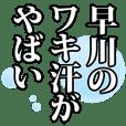 早川さん名前ナレーション