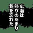 広瀬さん名前ナレーション
