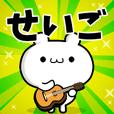 Dear Seigo's. Sticker!!
