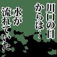 川口さん名前ナレーション