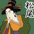 【松尾】浮世絵 すたんぷ