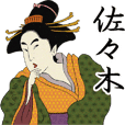 【佐々木】浮世絵 すたんぷ
