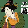 Ukiyoe Sticker (Kudou)