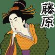 【藤原】浮世絵 すたんぷ