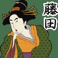【藤田】浮世絵 すたんぷ