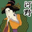 【河野】浮世絵 すたんぷ
