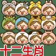 Kawashufu動態貼圖【十二生肖篇】