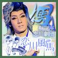 桐龍座恋川劇団 恋川風馬スタンプ