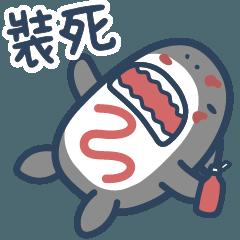 鯊魚先生 13