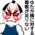Kabuki Yutaka Name Muscle Sticker