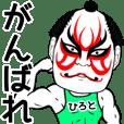 ひろとの歌舞伎風の筋肉力士なまえスタンプ