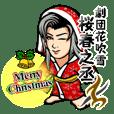 劇団花吹雪★桜春之丞!!Xmas & New Year