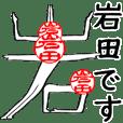 岩田さんのはんこ人間(使いやすい)