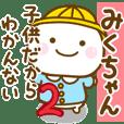mikuchan sticker 2