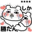 ○○○○が好きすぎて辛い(推しカスタム)10