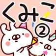 【くみこ】専用2