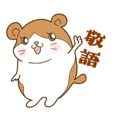 Hamster riding on unicycle in Japanese