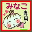 Convenient sticker of [Minako]!