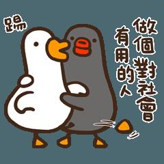 黑白鵝5鵝有鵝報(修正版)
