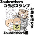 zoubrothersコラボ zoubrothers編