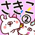 【さきこ】専用2