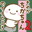 chikachan sticker 2