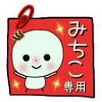 Sticker of the honorific of [Michiko]!