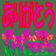 おおきい文字と花で使える会話