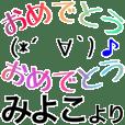 Miyoko only