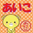 超★あいこ(アイコ)なクマ