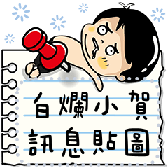 Siao He: Message Stickers