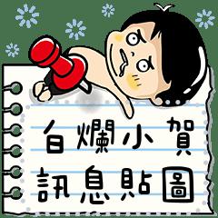 白爛小賀-訊息貼圖