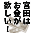 宮田さん名前ナレーション