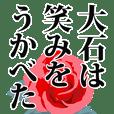 大石さん名前ナレーション