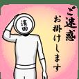 名字マンシリーズ「濱田マン」