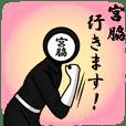 名字マンシリーズ「宮脇マン」