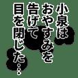 小泉さん名前ナレーション