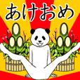 ぬる動く!パンダ(クリスマス&正月)