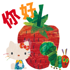 Hello Kitty×The Very Hungry Caterpillar
