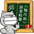 Meow Zhua Zhua Message Stickers