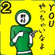 First name man-Nomuraman2