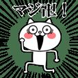 リアクション★にゃんこ