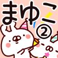 【まゆこ】専用2