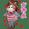 【かずよ 】セクシーカバ 美