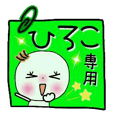 Sticker of the honorific of [Hiroko]!