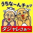 Uchina-abbie [Okinawa dialect] : Pun
